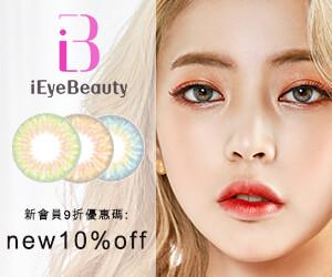 艾瞳美美瞳隱形眼鏡廣告圖 300x250